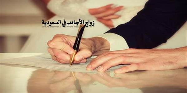 زواج الأجانب في السعودية