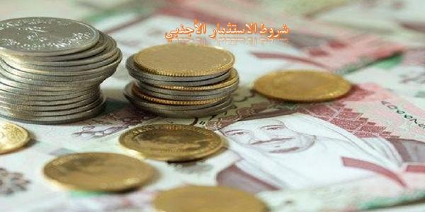 شروط الاستثمار الأجنبي