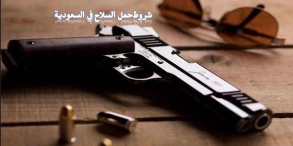 شروط حمل السلاح في السعودية