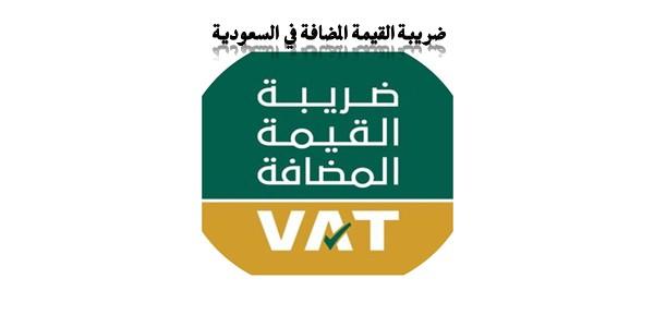 ضريبة القيمة المضافة في السعودية