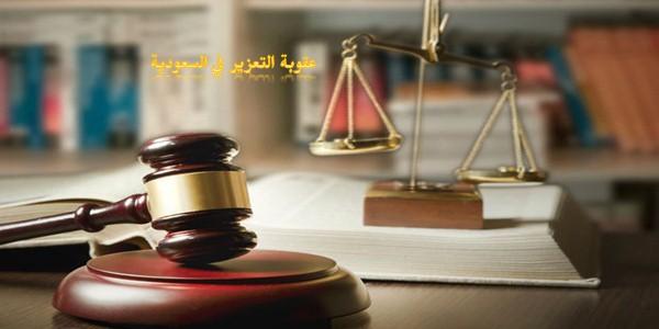 عقوبة التعزير في السعودية