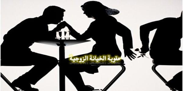 عقوبة الخيانة الزوجية