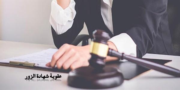 عقوبة شهادة الزور